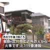 火災映像!立川市砂川町5丁目住宅火災!2階で線香から出火!火事発生