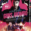 ロマンの二丁拳銃バカ映画「ガンズ・アキンボ」他 ー 最近観た映画の感想