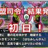 【モンパレ】連盟司令 初日 結果発表! はなみしんかん編
