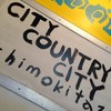 はのさんぽ021 〜city country city 〜
