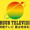 24時間テレビ マラソンランナーは当日発表!