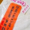 国産小麦で子供に美味しいおやつを手作り!桜島ふれんずの小麦粉
