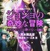 実写映画『ジョジョの奇妙な冒険 ダイヤモンドは砕けない 第一章』感想 4部の味がしっかり出た実写化!