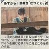 ◎北海道十勝が舞台:NHK朝ドラ「なつぞら」にちなみ
