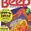 【1986年】【2月号】Beep 1986.02