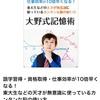 Amazon.co.jp 「大野式記憶術」無料体験版の発送のご連絡