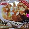 ヤマザキ 林檎のデニッシュ 食べてみました