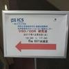 【半蔵門ビジネス雑談】20180122 自動通訳監視業