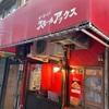 【ザ・ラーメン スモールアックス】飲み屋横丁に赤く光る 二郎系のお店に イ〜ン❗️