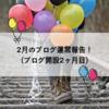 2月のブログ運営報告(ブログ開設2ヵ月目)
