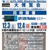 【イベントお知らせ】東北初上陸!API500モジュールシリーズ大博覧会&セミナー開催!