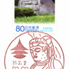 【風景印】臼杵郵便局(旧図案)(2019.2.2押印)