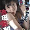 【池田朱那】ヤングキング2020年11号