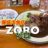 この爆盛ははんぱない 平塚 洋食 ゾロ