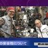 We are Japanese ChopperZ  「ハーレーの安全性について」です