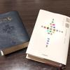 【比較】「新改訳聖書2017」と「聖書協会共同訳」を比べてみた!