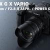 【レビュー】F2.8通しの標準ズーム『LUMIX G X VARIO 12-35mm / F2.8 II ASPH. / POWER O.I.S.』でYouTubeの撮影が快適に!