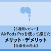 【3週間レビュー】AirPods Proを使って感じたメリット・デメリット【生産性の向上】