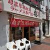 関内ラーメン激戦区での白湯ラーメン専門店の鶏ふじは雑炊も最高