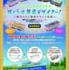 ロクハン「Zショーティー」親子向けワークショップ オリジナル鉄道模型が作れる!商品セールもあり!