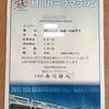 【速報】旭川ハーフマラソン