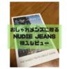 【スタイリッシュな大人デニム】NUDIE JEANS(ヌーディージーンズ)のすすめ