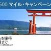 デルタ航空ニッポン500キャンペーン