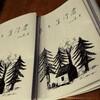 2016-09-08【森と生活者】の創刊日です。