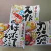 これは美味い!藤原製麺 本場北海道ほたてバター風味醤油ラーメン