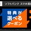 <ヤフー公式>SoftBank スマートフォンに新規契約・MNPで1万1000円キャッシュバック