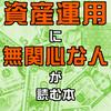 「資産運用に無関心な人が読む本」に第23章を追記