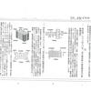 建築の特許