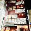 日本語/英語/中国語の「最新カラオケ」は「合法民泊」にも有益。熱海温泉ハウス「KARAOKE 天神」