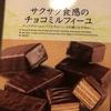 サクサク食感のチョコミルフィーユ