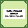 つみたてNISA(積立NISA)の基礎知識【初心者が知識ゼロから始める資産運用】