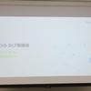 Orb DLT勉強会に参加してきました!