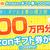 すぐたまで新規登録キャンペーンでもれなく1000円相当のAmazonギフト券!200万円分放出中!