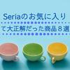 【Seria】人気のおしゃれタンブラーやプリント収納術 買って大正解な商品8選!