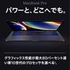 新型MacBook Pro発表!しかしこれは「Pro」なのか?