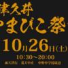 第34回津久井やまびこ祭り 開催中止!