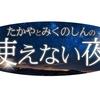 たかや・みくのしんのイベント大告知ラジオ!!!