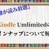 【10万冊が読み放題】Kindle Umlimitedのラインナップについて解説します