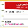 【ハピタス】楽天カードが期間限定10,500pt(7,000円)! 今なら更に8,000円相当のポイントプレゼントも!