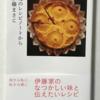 【79】母のレシピノートから(読書感想文23)