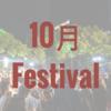 10月の済州Festival