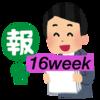 <成果報告>はてなブログ(無料版)初心者高校生の現実:16週目(PV、収益など)