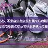 <英語④>生涯のトレーニング/Training of a lifetime