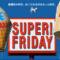 ソフトバンク スーパーフライデー第3弾セブンイレブンでもらえる人気商品の調査結果公開