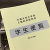 再び大学へ〜大阪大学人間科学研究科博士後期課程に入学しました