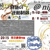Re:A night seminar @night姫路 開催報告!!